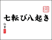 nanakorogi_lg